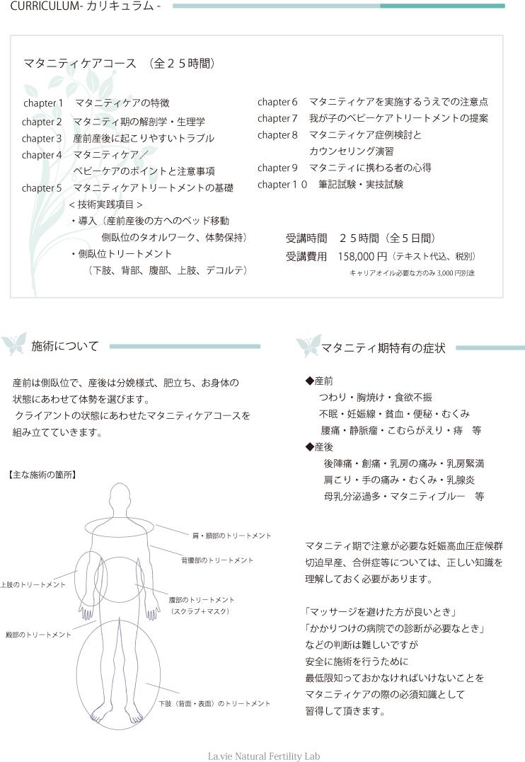 マタニティコース(裏)