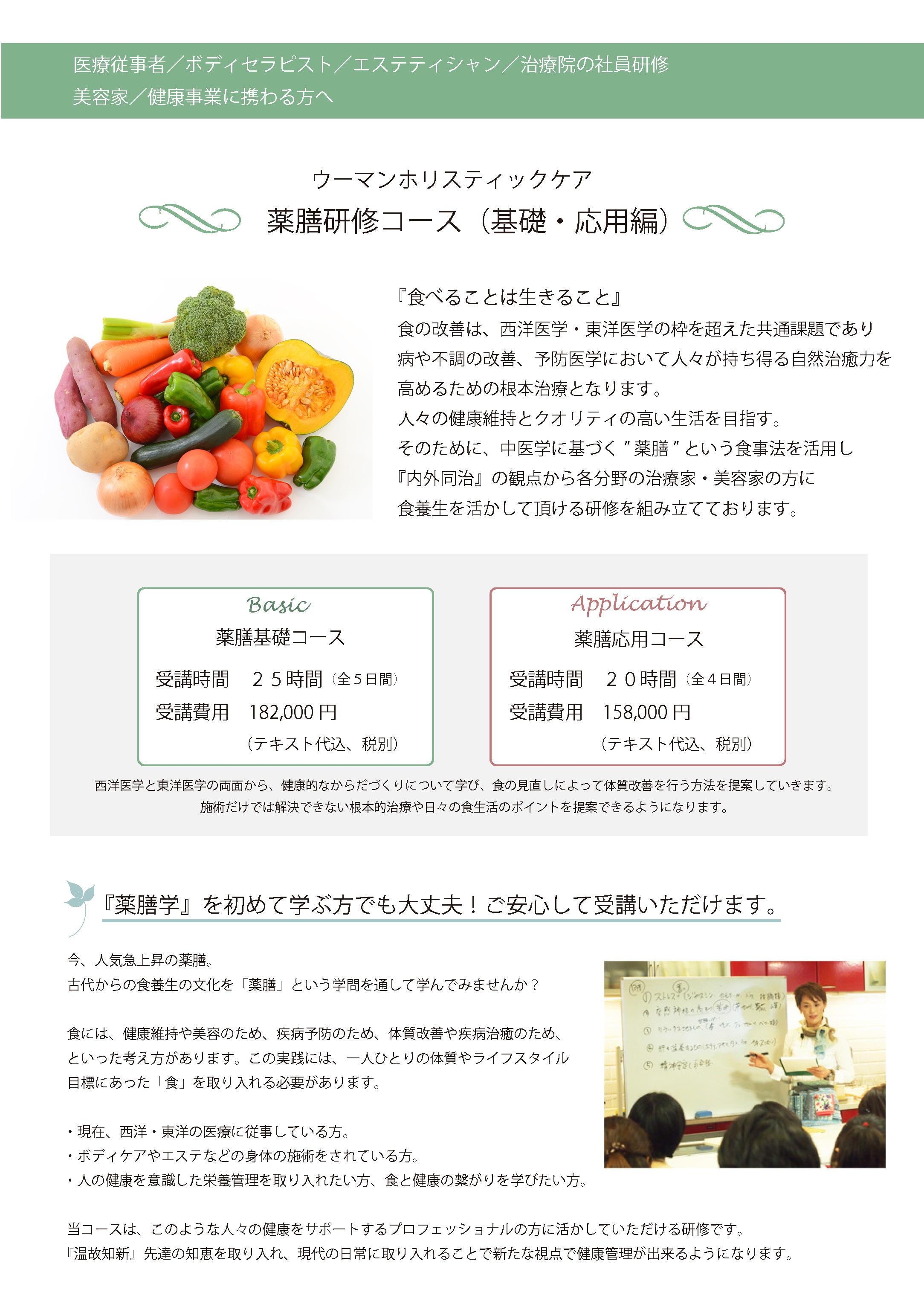 薬膳研修コース(表)