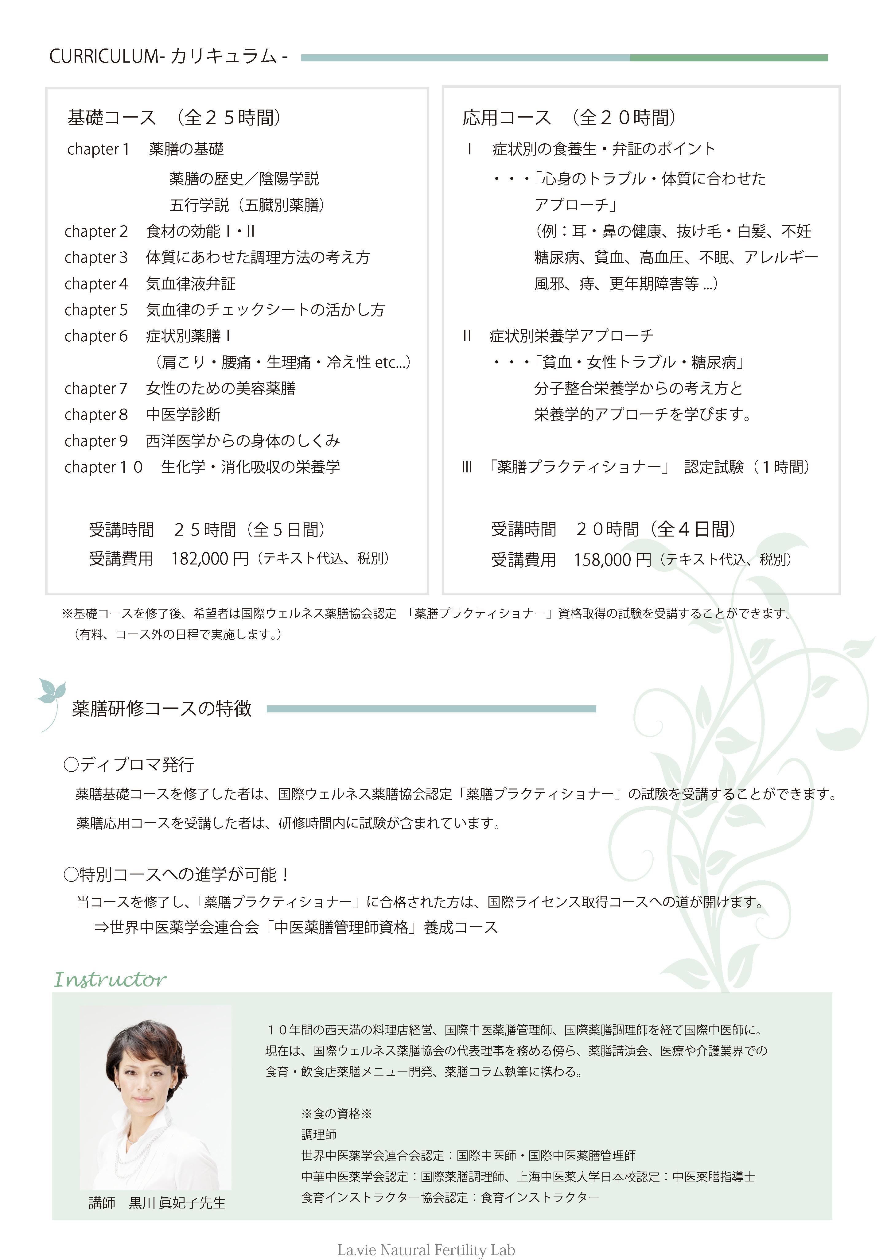 薬膳研修コース(裏)