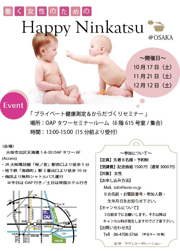 happy_ninkatsu201511-12