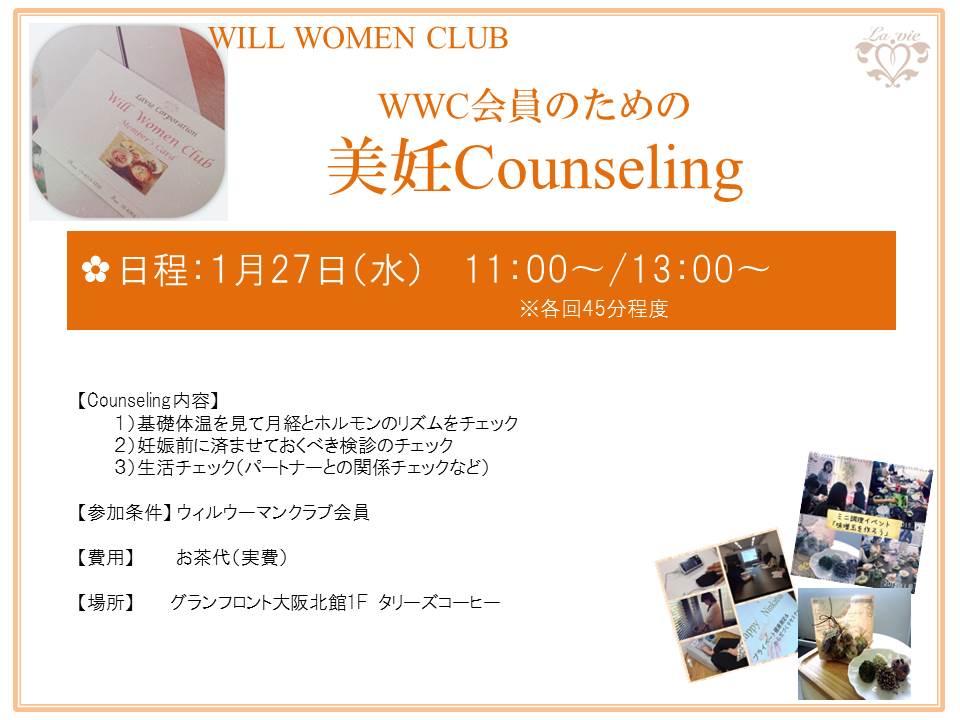 WWC美_妊カウンセリングイベント