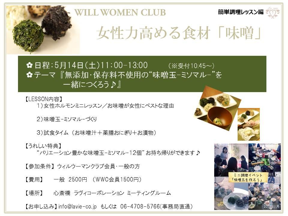WWC調理イベント20160514