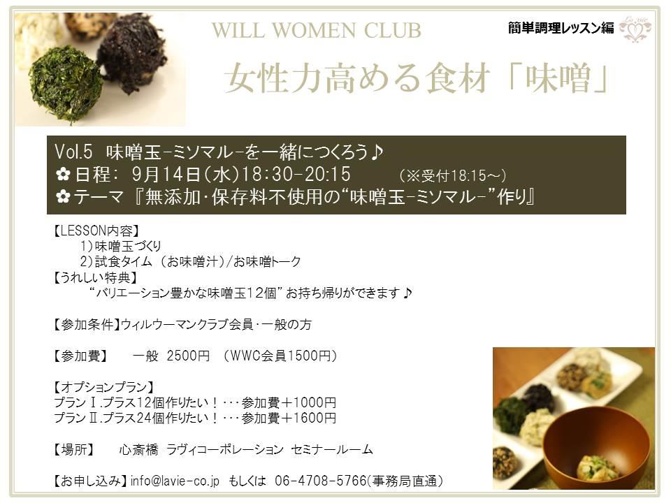 wwc味噌玉イベント0914-ちらし