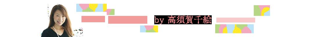 スタッフブログby高須賀千絵
